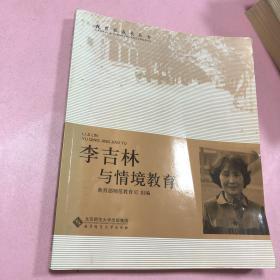 教育家成长丛书:李吉林与情境教育