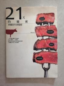 21天的秘密-老號的牛排圣經(16開)