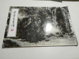 荣宝斋画谱【三三】山水部分 郭传璋绘