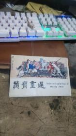 明信片:黄胄画选(10枚)