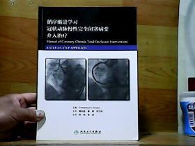 循序渐进学习冠状动脉慢性完全闭塞病变介入治疗(翻译版)