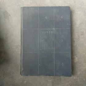 精装,辞海,1979年版(增补本)