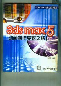 3ds max 5动画制作专家之路