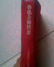 鲁迅全集补遗  32开红布面硬精装399页 49年印 受潮不粘连品稍差 有印章