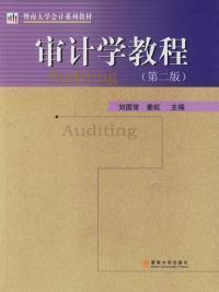 审计学教程(第二版)