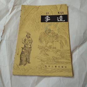 水浒故事选(四) 李逵