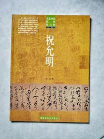书艺珍品赏析:祝允明(祝枝山)书法名家·明代