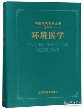 环境医学(选编本)/中国环境百科全书