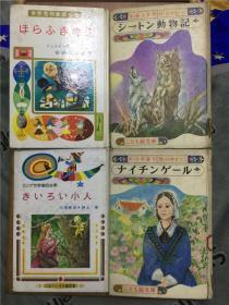 17.8.26日本六七十年代原版硬皮精装童话6本(川端康成等著)