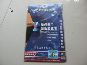 1片装DVD管理课程系列【如何做个出色的主管】、H架4层
