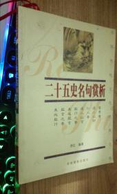 二十五史名句赏析  游红著 吉林摄影出版社