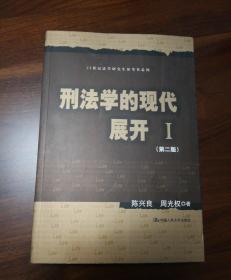 刑法学的现代展开Ⅰ(第二版)(21世纪法学研究生参考书系列)
