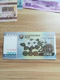 外国钱币 朝鲜2005年纸币( 面值200) (库存   10)