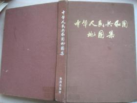 中华人民共和国地图集中华人民共和国地图集,84年1版1印,16开