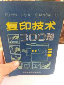 《复印技术300题》一册