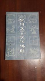 《常用文言实词讲解》(32开平装 厚册696页)九品