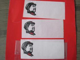 文革时期的——《木版便笺》三张合售