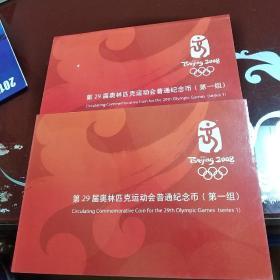 第29届奥林匹克运动会普通纪念币空册 第一组
