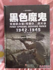 《黑色魔鬼 :美加联合第1特勤队二战实录1942-1945》(精装)(套装共2册)(正版全新未拆封)