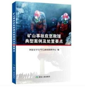 【XR】矿山事故应急救援典型案例及处置要点-煤炭工业出版社