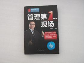 华夏智库·金牌培训师书系:管理第1现场
