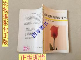花卉花期的调控技术