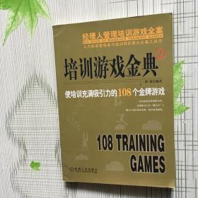 培训游戏金典2:使培训充满吸引力的108个金牌游戏