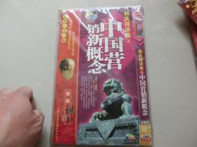 3片装DVD韩庆祥讲座之【中国营销新概念】、H架4层