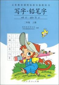 义务教育课程标准实验教科书:写字·铅笔字(2年级上册)