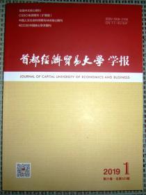 首都经济贸易大学学报(2019年 第1-5期  共5期)