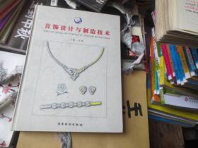 首饰设计与制造技术