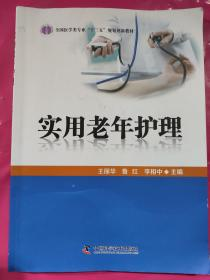 正版 实用老年护理 王丽华 中国科学技术 9787504674104