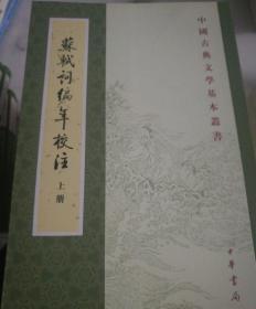 苏轼词编年校注(全三册)(中国古典文学基本丛书)