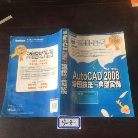 AutoCAD 2008中文版绘图技法与典型实例