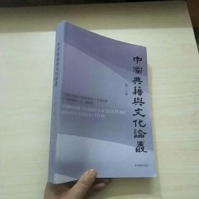 中国典籍与文化论丛 (第20辑))第二十辑