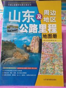 山东及周边地区公里里程地图册