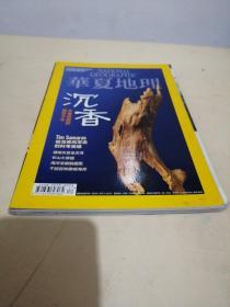 华夏地理2013年11月号总第137期