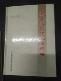 郭迎光工作大事记略2009