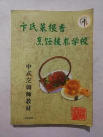 卞氏菜根香烹饪技术学校中式烹调师教材