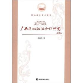 区域经济学术著作:广西区域经济合作研究