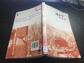 城市学:香港文化笔记(08年1版1印)