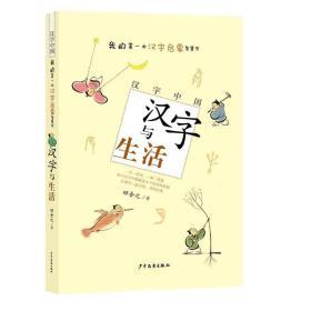 汉字中国:汉字与生活