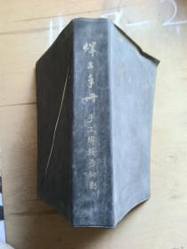 焊工手册(手工焊接与切割)