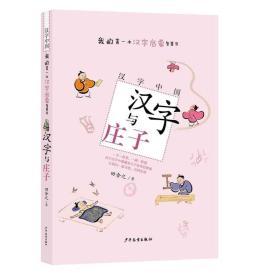 汉字中国:汉字与庄子