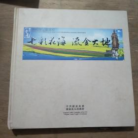 《七彩花海  流金大地》纪念邮票册   重庆潼南――陈抟故里菜花节