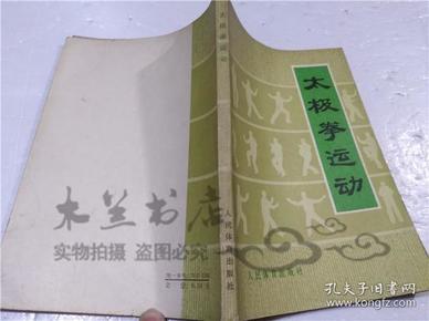 太极拳运动 中华人民共和国体育运动委员会运动司编 人民体育出版社 1978年7月 32开平装