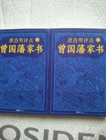 唐浩明评点曾国藩家书-(全二册)
