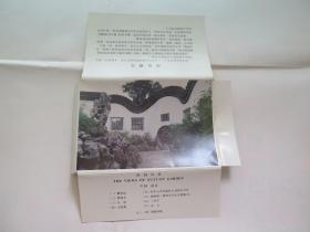 明信片    煦园(8枚)