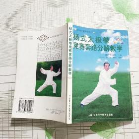 杨式太极拳竞赛套路分解教学(40式)【品相略图 内页干净】现货