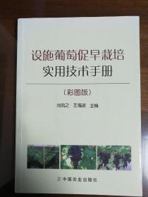 设施葡萄促早栽培实用技术手册